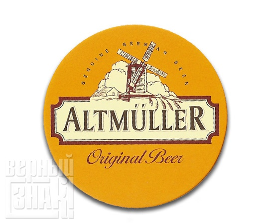 Костер «Altmuller»