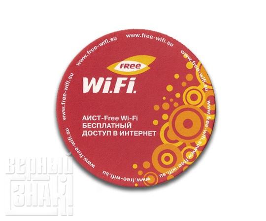 Костер «Wi-Fi»