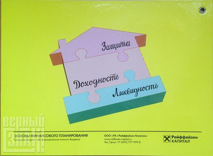 "Планшет ""Райфайзен КАПИТАЛ"""