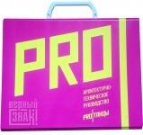 Папка-портфель на магнитах с ручкой PRO