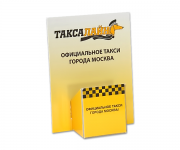 Диспенсер для визиток «Такси»