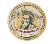 Бирдекель «Пиво Командирское»