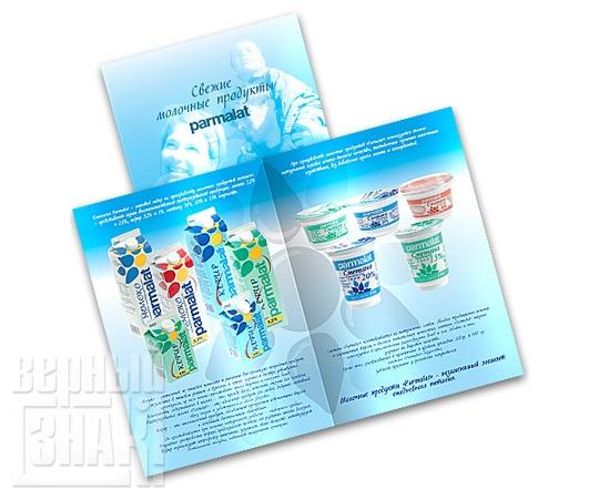 Буклет А4 «Свежие молочные продукты Parmalat»