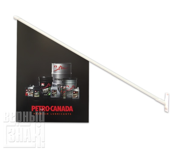 Флаг на полилите «Petro-Canada»