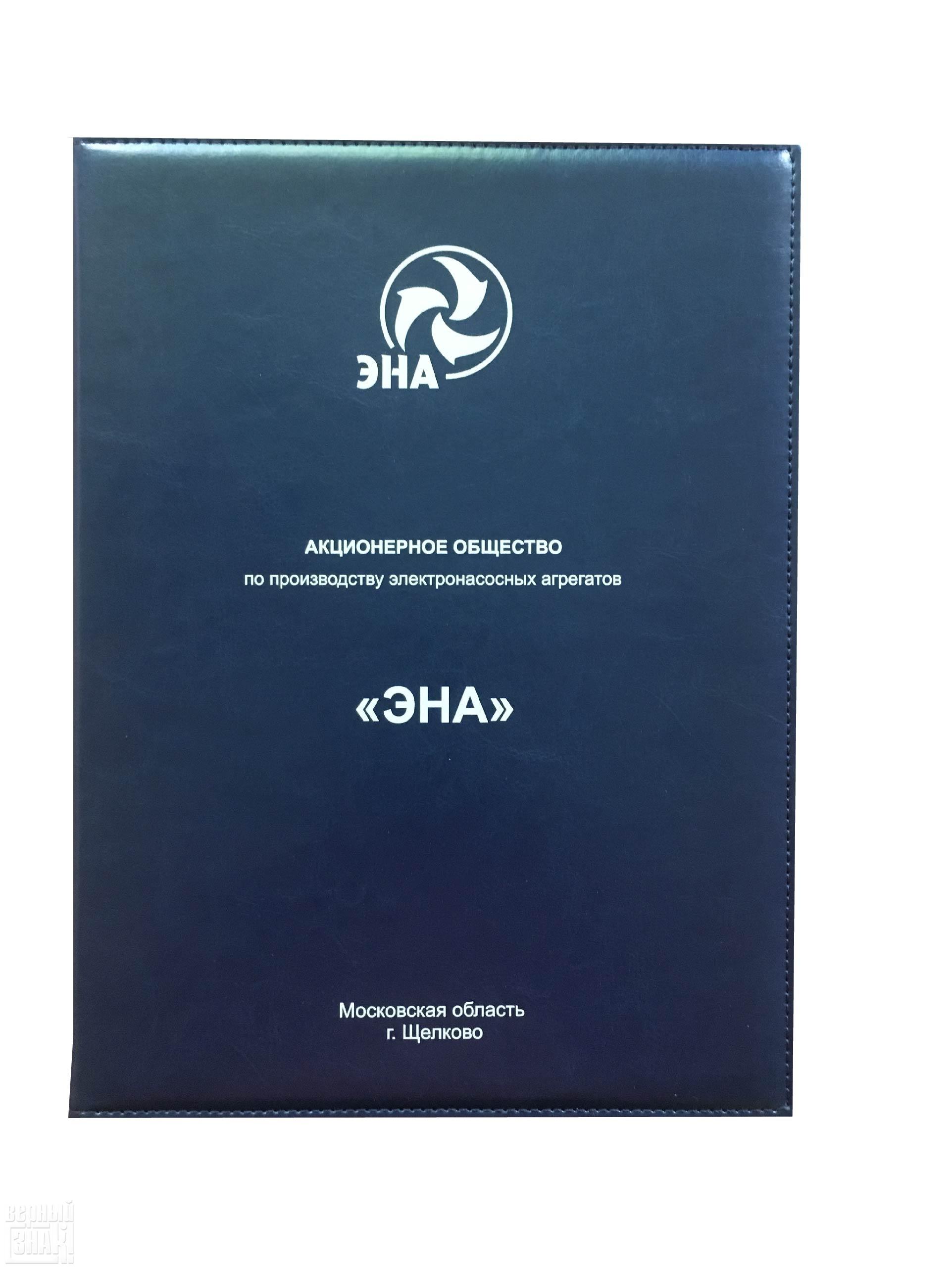Изготовление папки на подпись ЭНА