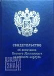Удостоверение «Кадетский корпус»
