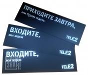 Информационная табличка Tele2