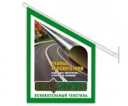 Флаг «Геоспан»
