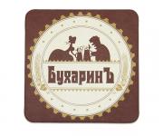 Бирдекель Бухарин